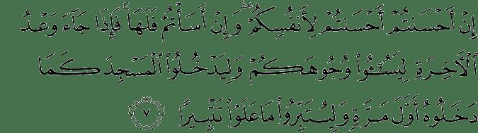 Surat Al Isra' Ayat 7