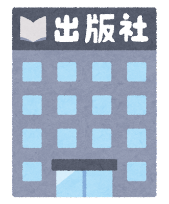 出版社の建物のイラスト