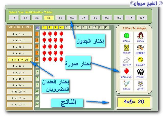تحميل برنامج لتعليم جدول الضرب للاطفال ناطق بالعربي