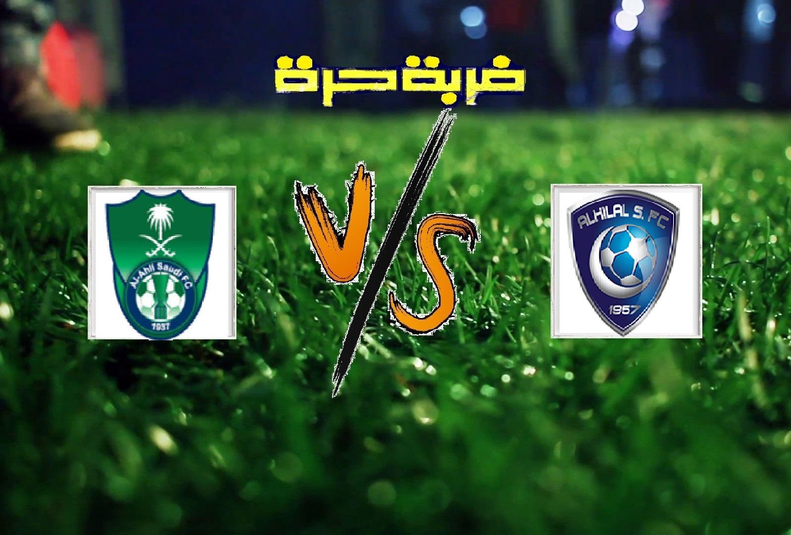نتيجة مباراة الهلال والاهلي بتاريخ 12-04-2019 الدوري السعودي