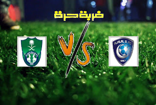 الاهلي السعودي يفوز على الهلال بهدف دون رد في اياب نصف نهائي كأس زايد للأندية الأبطال