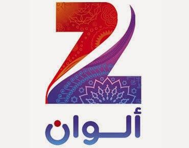 تردد قناة زي الوان ZEE ALWAN الفضائية 2015 على نايل سات