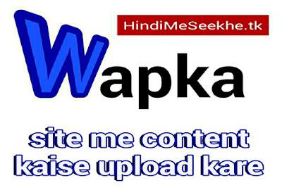 Wapka website content manager me uploading kaise kare. 1