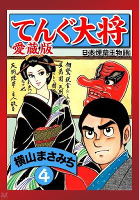 てんぐ大将 愛蔵版 第01-04巻 raw zip dl