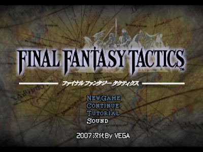 【PS】最終幻想戰略中文版(Final Fantasy Tactics、太空戰士戰略版)!
