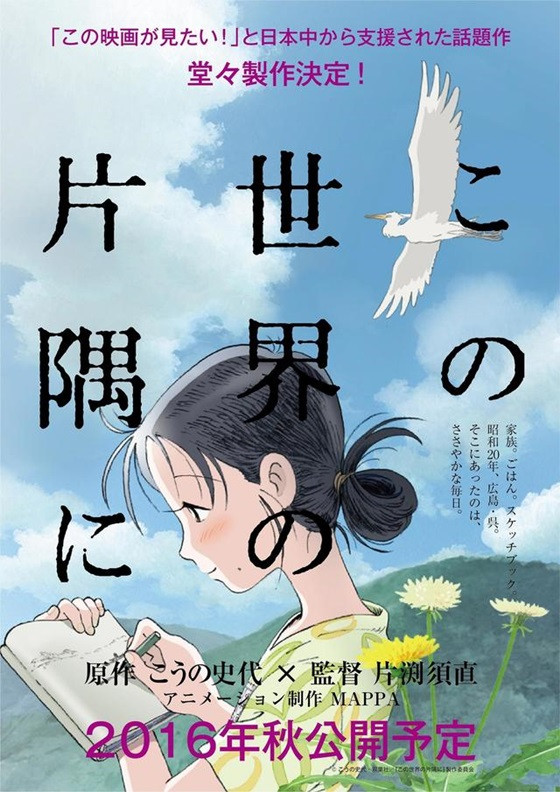 Plakat promujący film anime na podstawie mangi Kono Sekai no Katasumi ni