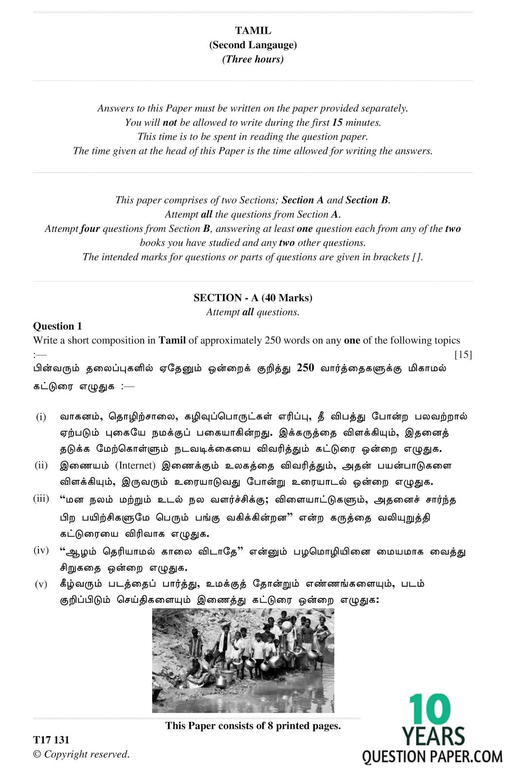 ICSE 2017 : Tamil Board Exam Paper
