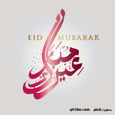 عيد مبارك وحالات , الرسائل , الحالة والرسائل القصيرة 2018 تنزيل واتس ,  فيس