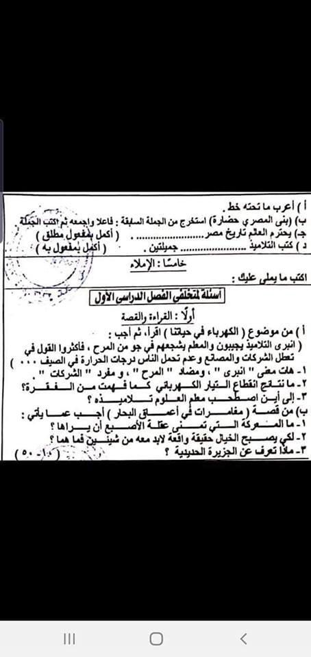 تجميع امتحانات العربي والعلوم والدراسات والانجليزي للصف الخامس الابتدائي ترم ثاني 2019 58574685_2341798422766275_8699312101765677056_n