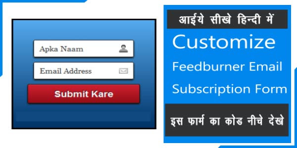 customize-feedburner-email-subscription-form