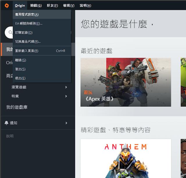 【遊戲】APEX英雄 FPS幀數解除上限設定