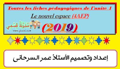 """Les fiches pédagogiques unité 4 livret """"le nouvel espace"""" 4AEP"""