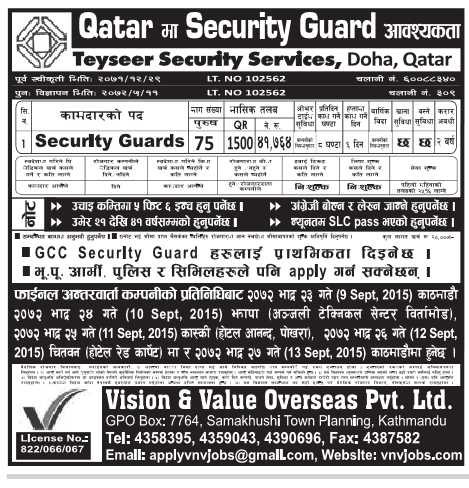 Security Guard Job Vacancy in Qatar, Salary Up to Rs 41,764