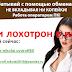 Zarabotok-24.ru, goodjob-24.ru - Отзывы, развод на деньги, лохотрон. Работа оператором ПК! 300 до 1500 $ в неделю