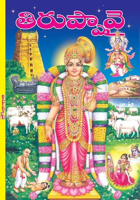 తిరుప్పావై (ధనుర్మాస వ్రతం) | Tiruppavai (Dhanurmasa Vratham) | GRANTHANIDHI | MOHANPUBLICATIONS | bhaktipustakalu