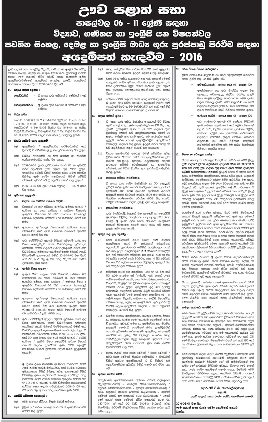 Vacancies - Uva Provincial Council schools 06 - 11 śrēṇiya for Science, Mathematics and English subjects in Sinhala, Tamil and English media fill vacancies