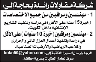وظائف جريدة الراي الكويتية 11 نوفمبر 2014