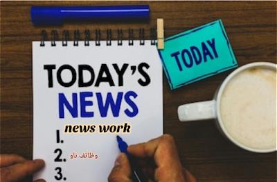 أخبار العمل المجمعة من الاسبوع الأول من شهر ديسمبر سنة 2018