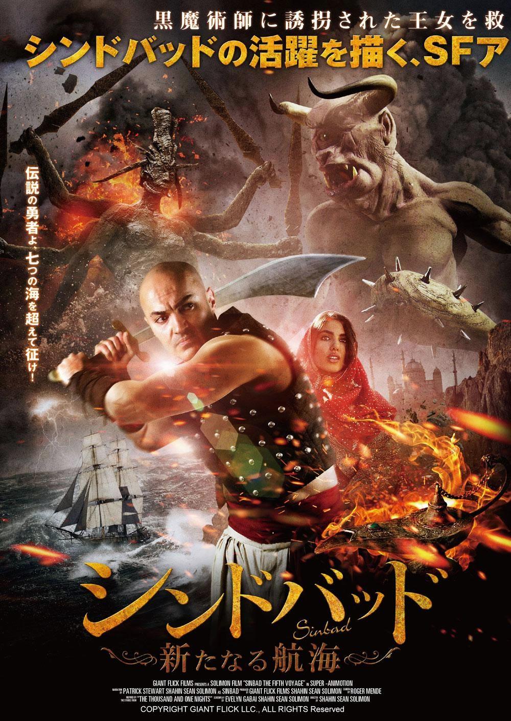 Sinbad The Fifth Voyage ซินแบด พิชิตศึกสุดขอบฟ้า [HD][พากย์ไทย]