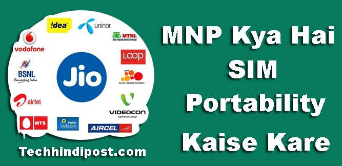 Mobile Number Portability Kya Hai? Sim Port Kaise Kare