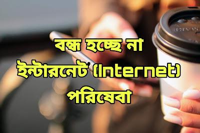 ইন্টারনেট পরিষেবা বন্ধ হচ্ছে না - জানাল ICANN|Internet poriseba bondho hosccea na Janalo ICANN