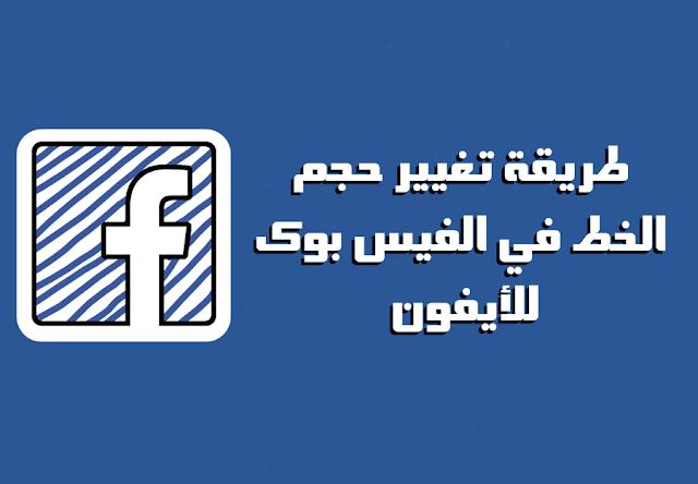 الكثير من مستخدمي تطبيق موقع التواصل الإجتماعي الفيس بوك علي نظام الايفون قد تواجههم بعض الصعوبات المتعلقة بحجم الخط ، لذلك نقدم لكم كيفية تغيير حجم الخط في الفيس بوك للأيفون ، و طريقة تكبير و تصغير حجم الخط في الفيس بوك لهواتف الأيفون .