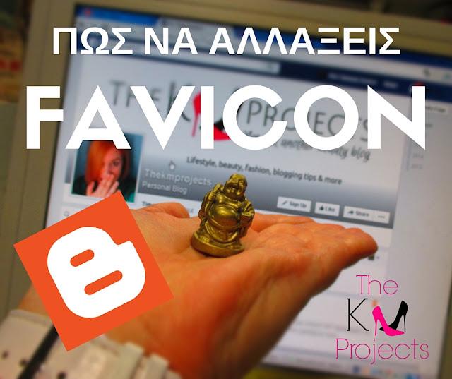 Πως να αλλάξεις favicon