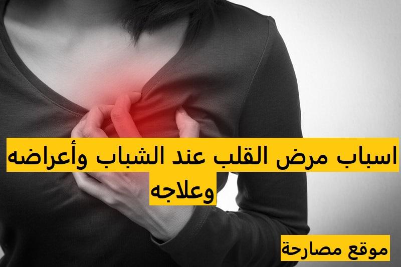 اسباب مرض القلب عند الشباب وأعراضه وعلاجه