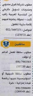 وظائف بصحيفة الخليج الامارات الاربعاء 26/12/2018 4