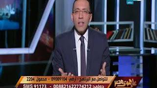 برنامج على هوى مصرحلقة الثلاثاء 3-1-2017 مع خالد صلاح