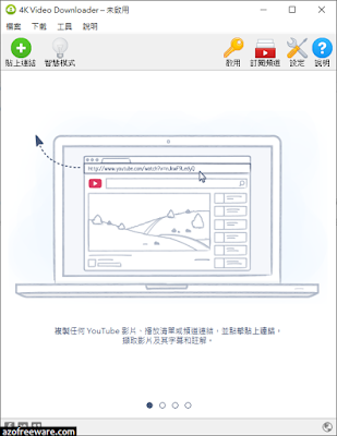 4K Video Downloader 4.13.2.3860 免安裝中文版 - 影音網站影片下載器 - 阿榮福利味 - 免費軟體下載
