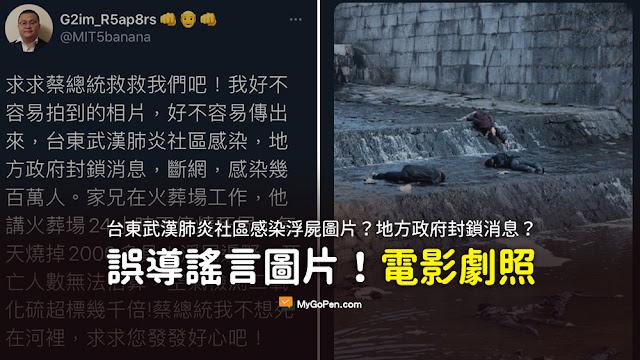 台東武漢肺炎社區感染 地方政府封鎖消息 斷網 感染幾百萬人 浮屍圖片 謠言