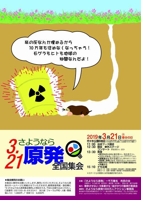 http://sayonara-nukes.heteml.jp/nn/wp-content/uploads/2019/02/319214ac7335d987a4034639b8fd86d4.pdf