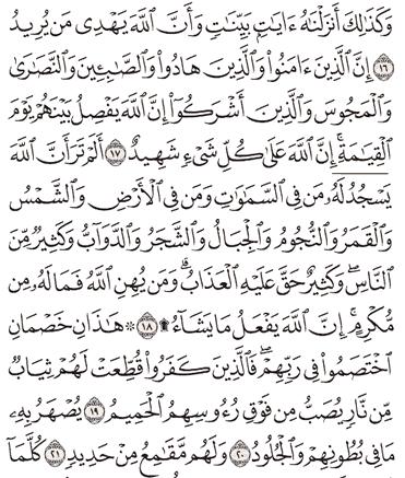 Tafsir Surat Al-Hajj Ayat 16, 17, 18, 19, 20
