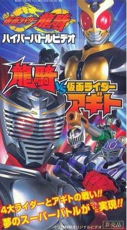 Kamen Rider Ryuki Vs Agito Hyper Battle (Subtitle Indonesia)