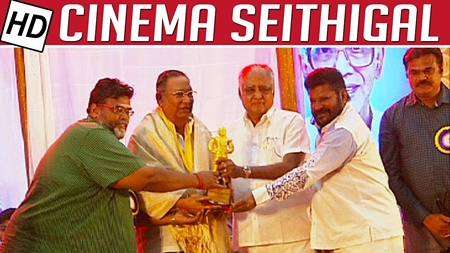 MGR Award Function was celebrated at Kollywood | Cinema Seithigal | Kalaignar TV