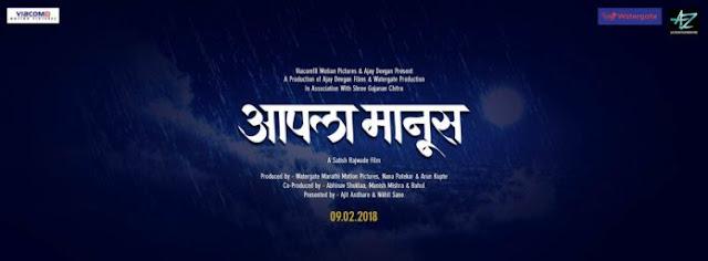 Aapla Manus (2018) Marathi Movie