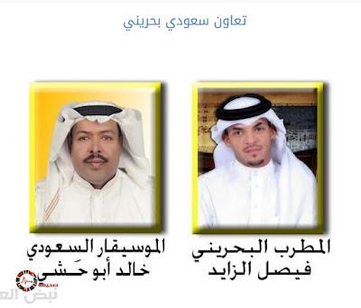 تعاون فني سعودي بحريني