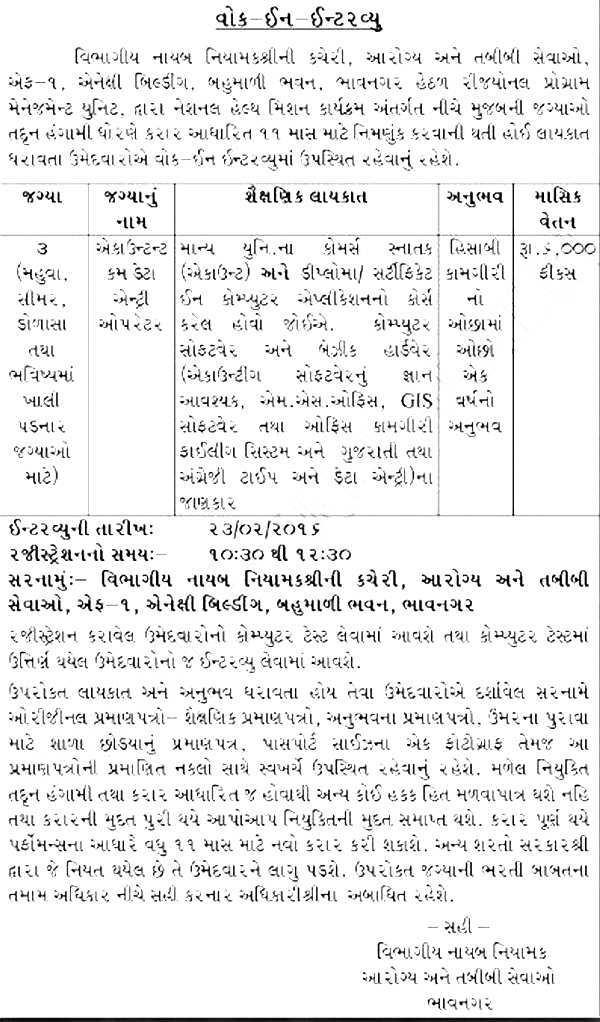 National Health Mission, Bhavnagar Recruitment 2016