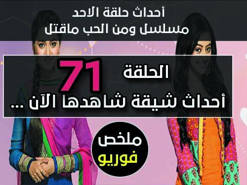 ومن الحب ماقتل الجزء الثاني حلقة الاحد 27/11/2016 الحلقة 71 ومن الحب ماقتل ج 2