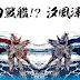 小名浜観光PRアニメ「人力戦艦!?汐風澤風」が公開中!