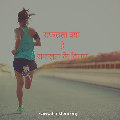 सफलता क्या है,सफलता के विचार,शिक्षा पर महान व्यक्तियों के विचार,कुछ महान विचार,अच्छे विचार हिंदी में ,अच्छे विचार कैसे लाये