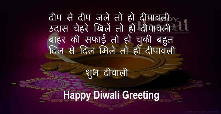happy-diwali-greetings-quotes-in-hindi & 27+ Happy Diwali Quotes Images Hd Happy Diwali Quotes Images ... azcodes.com