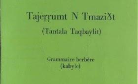 كتاب نحو و قواعد الأمازيغية - القبائل - مولود معمري