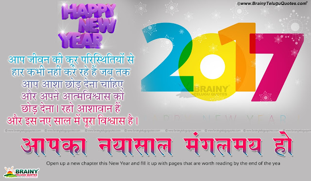 Hindi New Year, New year wishes Quotes in Hindi,Hindi inspirational greetings, Naya saal Subhakaamanayea, 2017 Hindi New Year Greetings