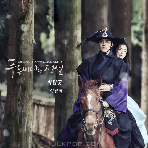 Lee Sun Hee – The Legend of the Blue Sea OST Part.6 (FLAC)