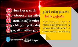زفات ترحيب للعروس تنفيذ وتصميم في شمال السعودية #زفات_عروس_بالاسماء