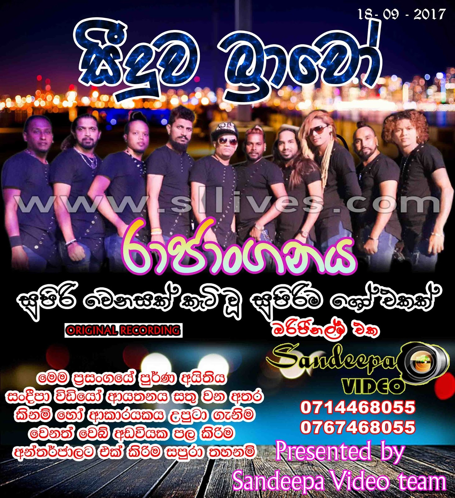 Nena Jage Hai Mp3: SEEDUWA BRAVO LIVE IN RAJANGANAYA 2017-09-18