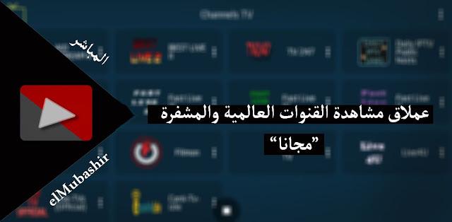 تحميل تطبيق المباشر elMubashir قاهر القنوات المشفره والبين سبورت مجانا