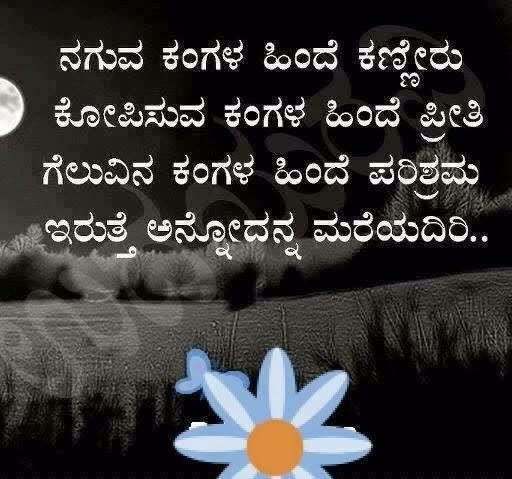 Kannada Love Quotes status cheat sad ಪ್ರೀತಿ ದುಃಖ ವಂಚನೆ ...